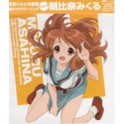 The Melancholy Of Haruhi Suzumiya New Character Song Vol.03 Mikuru Asahina (Japan)