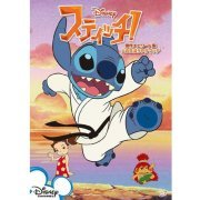 Stitch! Kessaku Episode Shu / Hi No Tama Boya Damacchi (Japan)