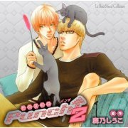 Lebeau Sound Collection Drama CD Punch 2 (Japan)