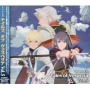 Tales of Vesperia Drama CD Vol.5 (Japan)