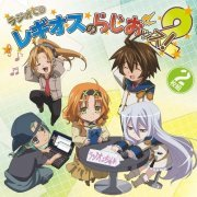 Radio CD Chrome Shelled Regios Web Radio Regios No Radio Ssu 2 (Japan)