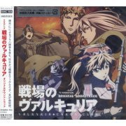 Valkyria Chronicles / Senjo No Valkyria Original Soundtrack (Japan)