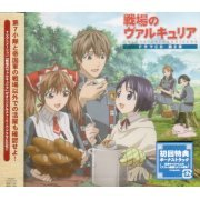 Valkyria Chronicles Drama CD Vol.2 (Japan)