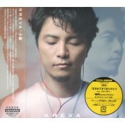 Shinzo [CD+DVD Limited Edition] (Japan)