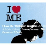I Love Me [Limited Edition] (Japan)