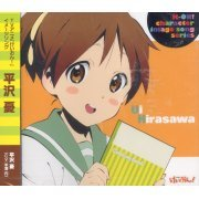 K-ON! Image Song Ui Hirasawa (Japan)