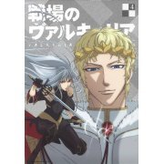 Valkyria Chronicles / Senjo No Valkyria Vol.4 (Japan)