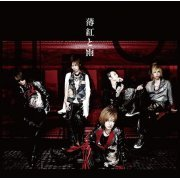 Usubeni To Ame [CD+DVD Limited Edition Type A] (Japan)