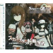 Sky Kuraddo No Kansokusha (Steins; Gate Intro Theme) (Japan)