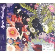Shiki [CD+DVD Limited Edition] (Japan)