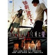 Theatrical Feature Higurashi No Naku Koro Ni / When They Cry Chikai (Japan)