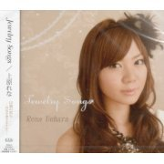 Jewelry Song (Japan)