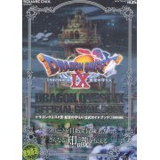 Dragon Quest IX Official Guide Book Vol.2 (Japan)