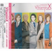 Dramatic CD Collection VitaminX Daydream Vitamin - Ano Hi No Yakusoku (Japan)