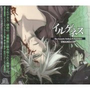 Ilegenes The Genetic Sodom Ilegenes Drama CD (Japan)