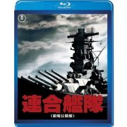 Rengo Kantai [Theatrical Feature Version] (Japan)