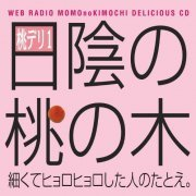 Web Radio Momo No Kimochi Delicious CD Momodeli 1 Hikage No Momo No Ki (Japan)