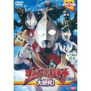 Ultra Kids DVD Ultraman Dyna Daikenkyu (Japan)