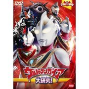 Ultra Kids DVD Ultraman Gaia Daikenkyu (Japan)