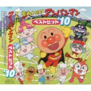 Soreike Anpanman Best Hit 10 (Japan)