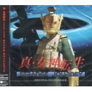 Shin Megami Tensei Strange Journey Original Soundtrack (Japan)