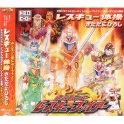 Rescue Taiso (Tomica Hero Rescue Fire New Outro Theme) (Japan)