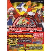 Pokemon Heart Gold Soul Silver Perfect Guide (Japan)
