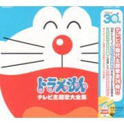 30th Anniversary Doraemon TV Theme Song Collection (Japan)
