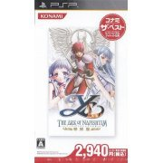 Ys: The Ark of Napishtim (Special Edition) (Konami the Best) (Japan)