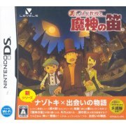 Layton Kyouju to Majin no Fue (Japan)