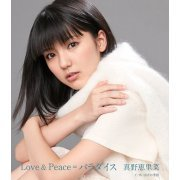 Love & Peace Paradice [Limited Edition Type C] (Japan)