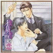 Le Beau Sound Collection Drama CD Dokusaisha No Koi (Japan)