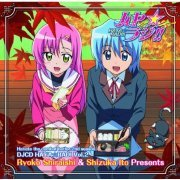 Hayate The Combat Butler / Hayate No Gotoku Hayaraji DJCD Vol.2 (Japan)