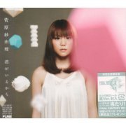 Kimi Ga Irukara [CD+DVD Limited Edition] (Japan)