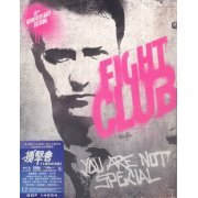 Fight Club [10th Anniversary Edition] (Hong Kong)