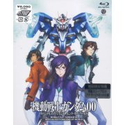 Mobile Suit Gundam 00 Special Edition II End Of World (Japan)