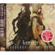 Lamento Drama CD - Beyond The Void - Rhapsody To The Past (Japan)