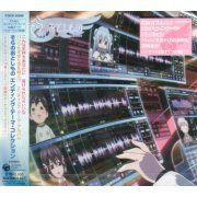 Sora No Otoshimono Outro Theme Collection (Japan)