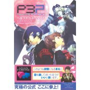 Persona 3 Portable Official Guide Book (Japan)