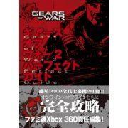 Gears of War 2 Perfect Guide Book (Japan)