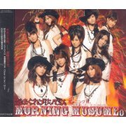 Kimagure Princess [CD+DVD Version B] (Hong Kong)