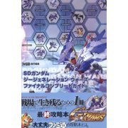 SD Gundam G Generation Wars Final Complete Guide (Japan)