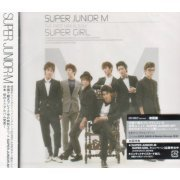 The First Mini Album - Super Girl [Type B] (Japan)