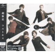 Last Kiss [CD+DVD Limited Edition] (Japan)