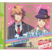 Uta No Prince Sama Audition Song Vol.3 (Japan)
