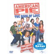 American Pie Presents: The Book of Love (Hong Kong)