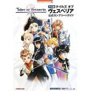 Tales of Vesperia PS3 Official Complete Guide (Japan)