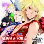 Lucian Bee's Drama CD: Chou Shinsei Dai Bousou Crazy Supernova - Gingakei Idol Romanxia No.1 Kettei Sen (Japan)