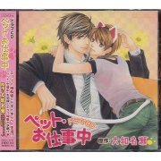 Lebeau Sound Collection Drama CD Pet Oshigotochu (Japan)