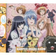 Kampfer Drama CD (Japan)